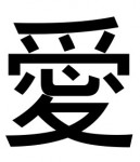 "The Japanese / Chinese character for ""love"""