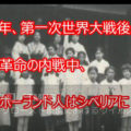 Japan Rescued Polish Orphans from Siberia at the end of World War One